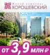 ЖК «Хорошевский» Успейте купить